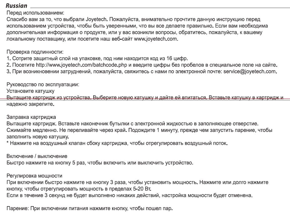Инструкция Joyetech Tralus