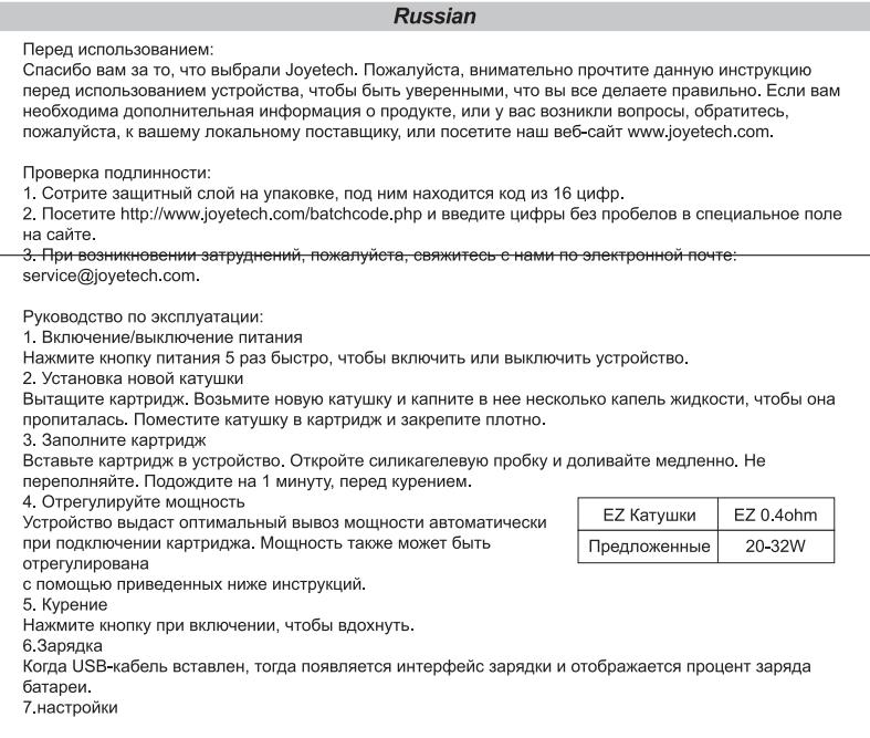 Инструкция Joyetech OBLIQ