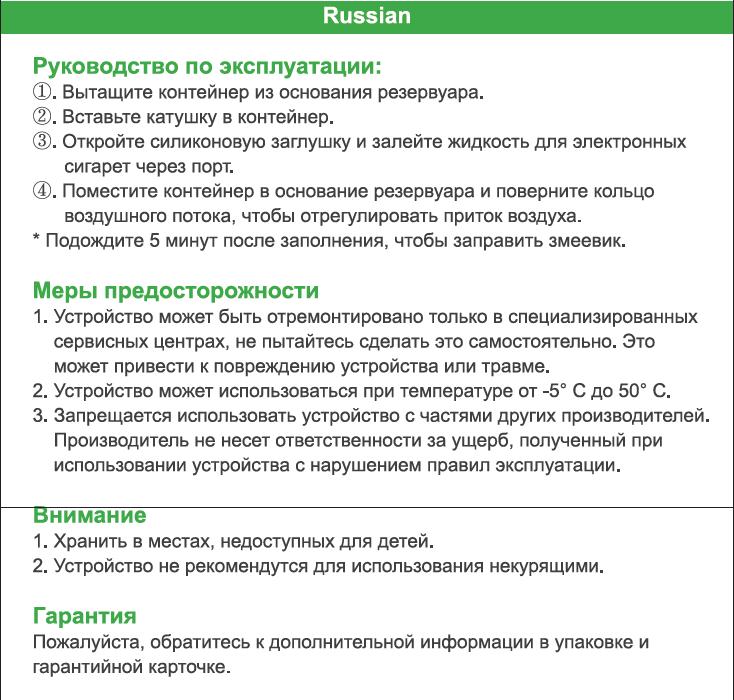 Инструкция Eleaf iJust 3 с GTL Pod