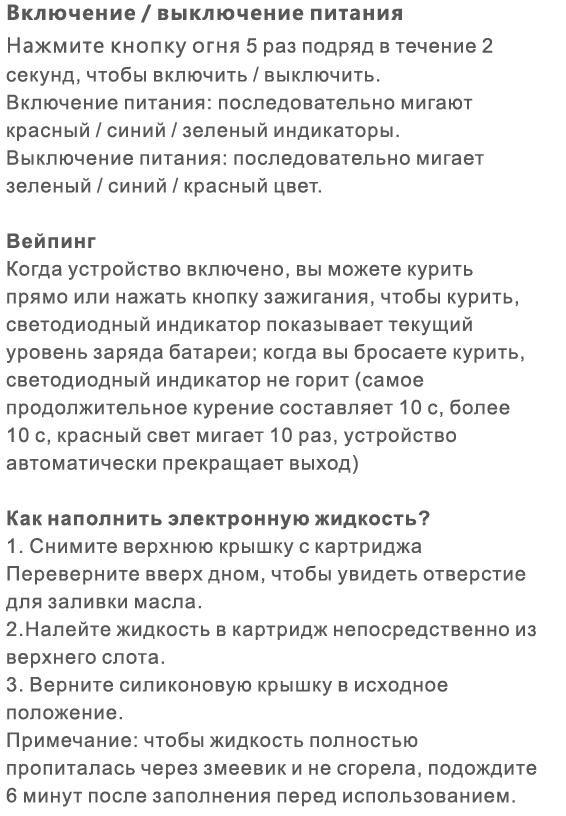 Инструкция iJoy Captain AIRGO